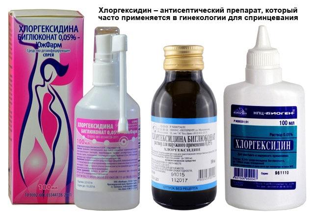 применение хлоргексидина в гинекологии