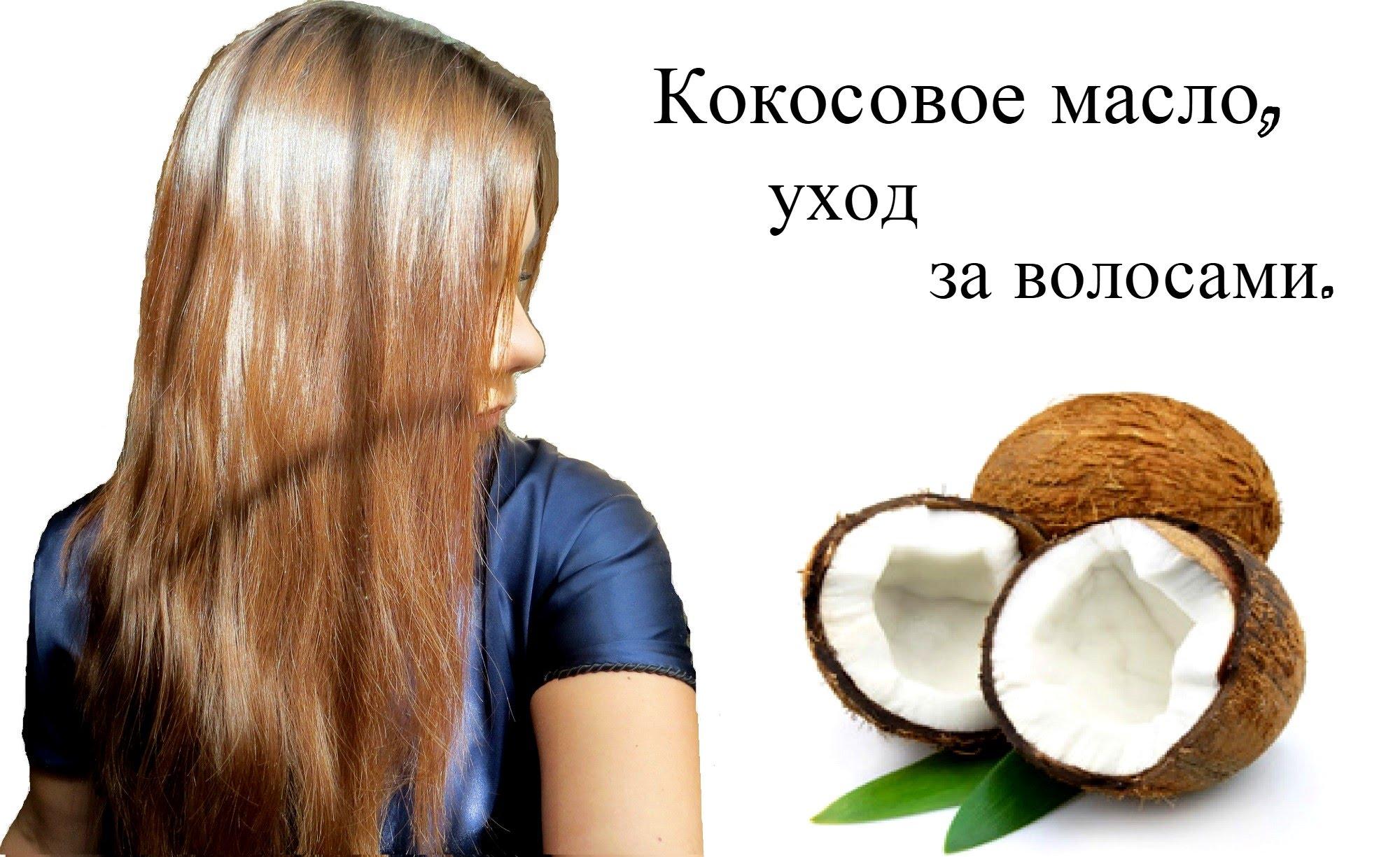 Маски для волос из кокосового масла Рarachute