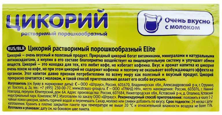 Цикорий растворимый, полезные свойства и противопоказания