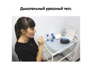 Уреазный тест для диагностики хеликобактерной инфекции