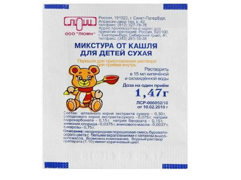 Сухая микстура от кашля для детей инструкция в пакетиках