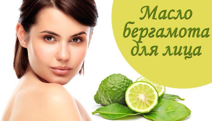 Эфир бергамота для кожи лица