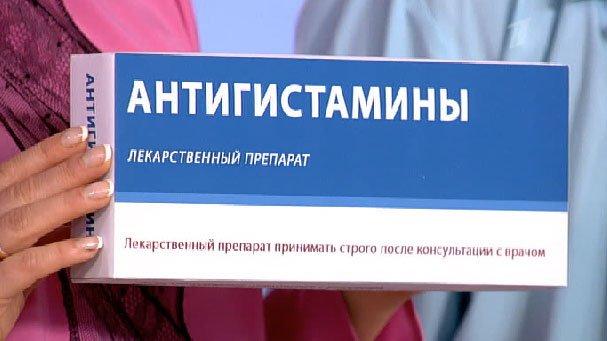 Антигистаминные препараты при буллезном дерматите