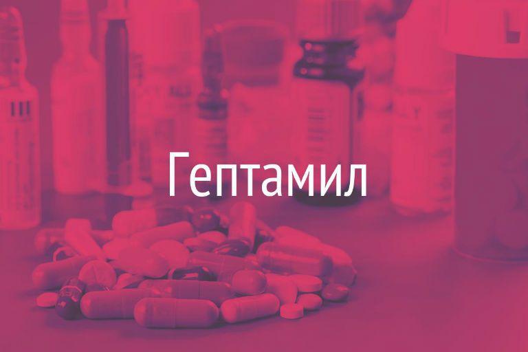Пониженное давление, что делать, какие таблетки принимать