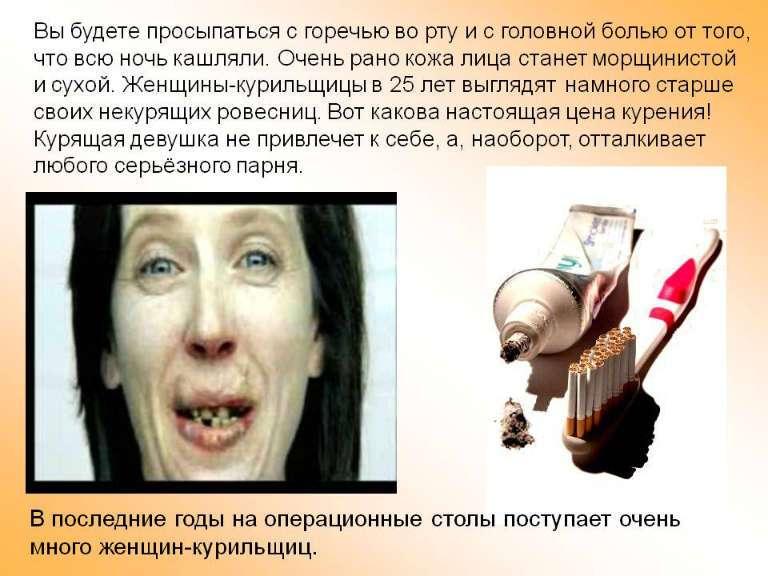 Бросила курить, что происходит в организме женщины