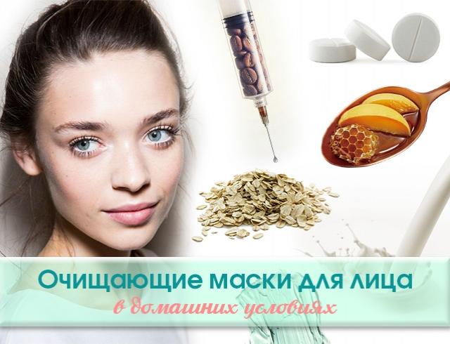 Полезные свойства домашних очищающих масок