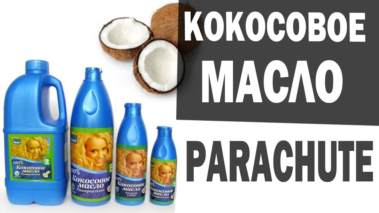 Кокосовое масло Рarachute