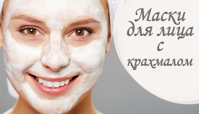 Полезные качества маски для лица из крахмала