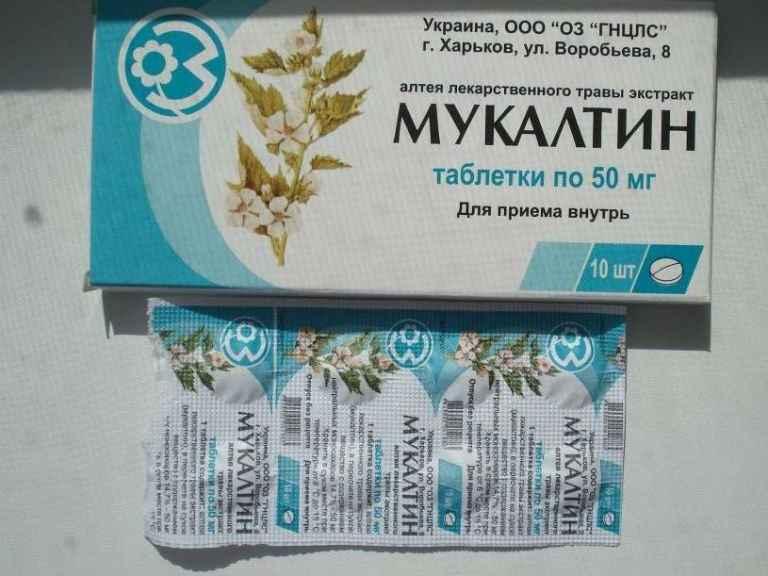 Мукалтин, при каком кашле принимать, при сухом или влажном