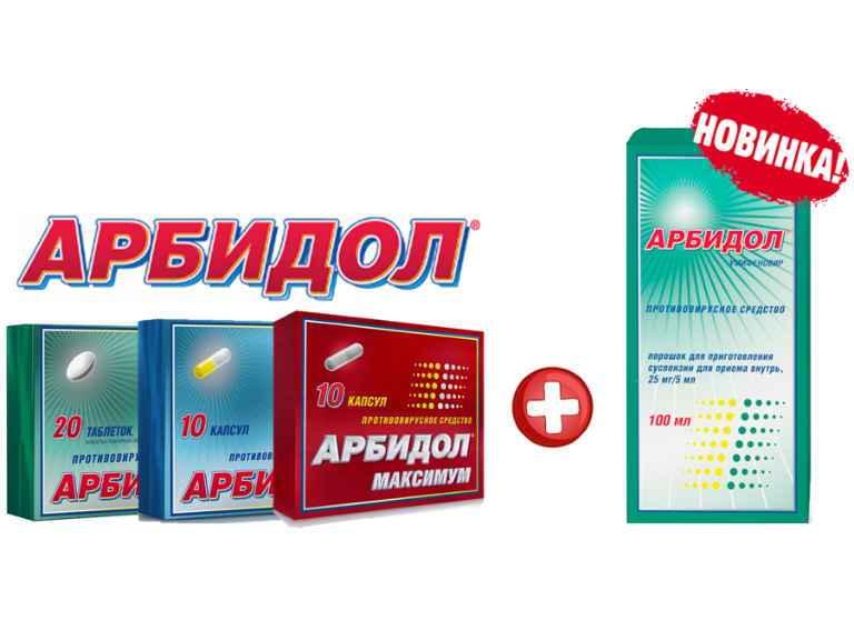 Арбидол, инструкция по применению, цена, отзывы, аналоги