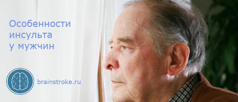 Особенности инсульта у мужчин