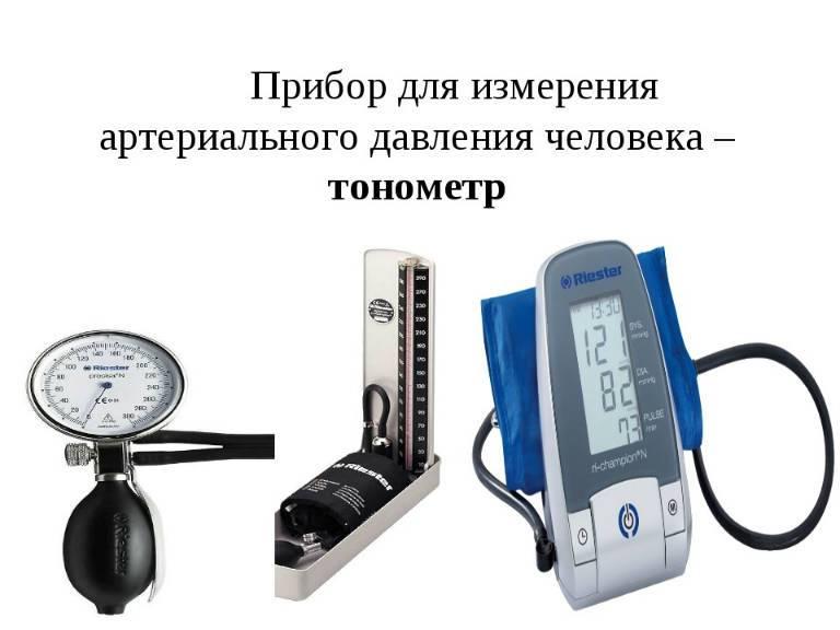 Прибор для измерения давления человека, какой лучше