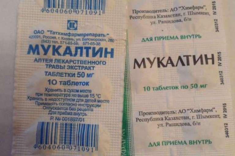 Как пить Мукалтин при кашле взрослым