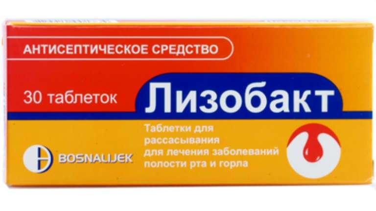 Лизобакт, инструкция по применению, цена, отзывы, аналоги