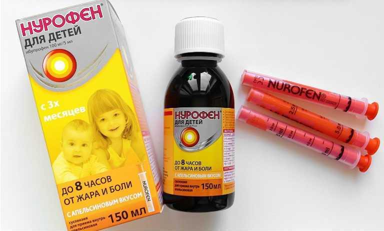 Нурофен, инструкция по применению для детей сироп