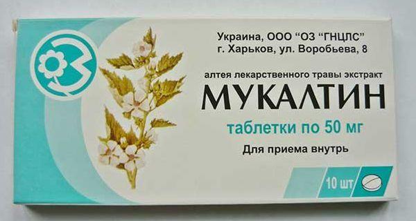 Мукалтин, от какого кашля сухого или мокрого