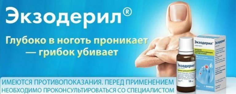 Противогрибковые препараты для ногтей, недорогие, но эффективные