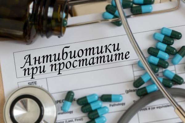Антибиотики при простатите