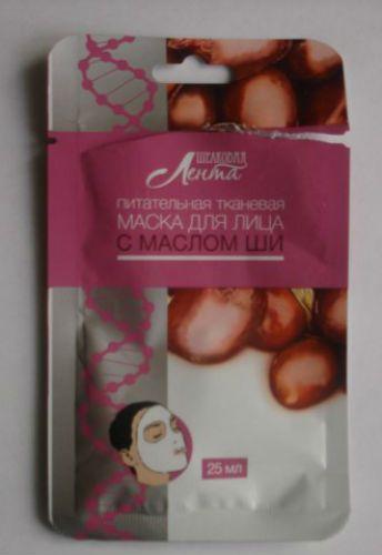 Питательная маска для лица с маслом ши