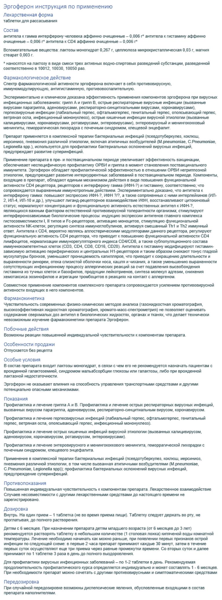 Эргоферон, инструкция по применению, цена, отзывы, аналоги